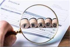 case registered against 2 for cheating social activist