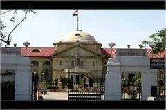 allahabad high court will not run until april 9
