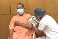 corona vaccine given to up cm yogi adityanath