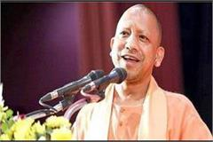 yogi congratulated the people of the state on parshuram jayanti