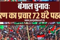 election campaign of the fifth phase ended 72 hours ago