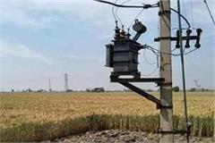 punjab state power corporation limited appealed to farmers