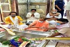 cm yogi visited the kashi vishwanath temple