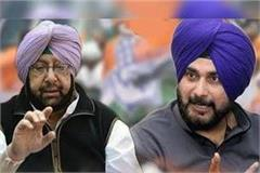 captain amarinder singh speak against navjot sidhu