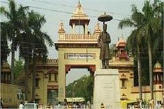 bhu on april 19 holiday pre scheduled examinations to be held on time