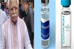 haryana orders 50 lakh doses of covid vaccine
