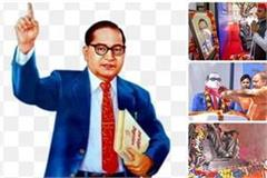 attempts to woo dalits under the guise of ambedkar