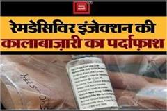 black marketing of this kind of remedesvir happening in mp
