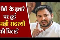 tejashwi demands action in the case of beating legislators