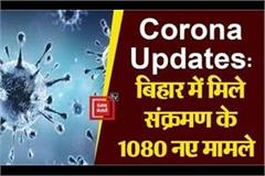 1080 new cases of corona found in bihar