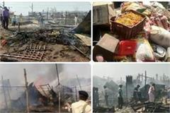 fierce fire in dharamshala vegetable market burning 5 shops