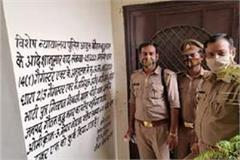police attached property worth crores of ajit bhati accused of bike boat scam