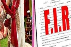 fir in bride on both sides of bride bridegroom