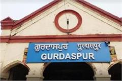 good news for the residents of gurdaspur