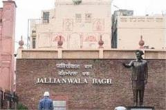 no entry jalianwala bagh 13 april