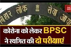 two bpsc exams to be held on march 8 and 11 postponed