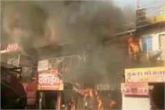 huge fire in indore burning three shops