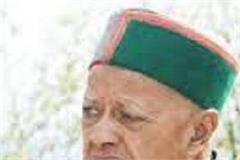 increased participation in corporation elections virbhadra singh