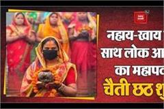 mahatva chaiti chhath starts of lokastha with nahai khay