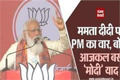 pm modi will do rallies in bengal today