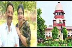 supreme court to hear plea of mukhtar ansari s wife on april 9