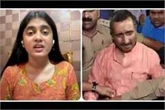 kuldeep sengar s daughter aishwarya posted video said