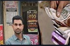 100 rupees changed the man s life made a millionaire overnight