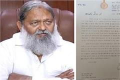 minister anil vij wrote a letter to narendra tomar