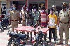 bahraich police arrested 4 smugglers with rare species of turtles