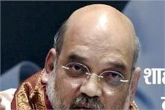national news punjab kesari vidhan sabha election 2021 rahul ghandi amit shah