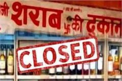 up panchayat elections liquor shops will remain closed