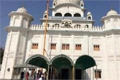 gutka sahib s disrespect sikh leaders sitting on dharna
