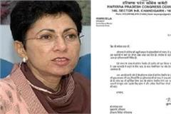 haryana congress president wrote a letter to the chief minister