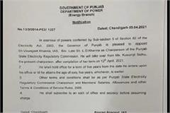 vishwajit khanna punjab electricity regulatory commission