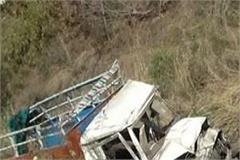 tragic road accident in nalagarh pickup fell into a 500 meter deep moat