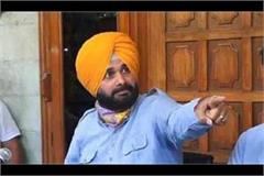 navjot sidhu thundered once again on central government