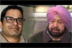 captain gives big statement on prashant kishore