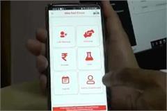 hamirpur red cross society launche mobile app
