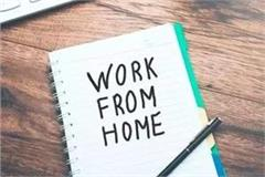 work from home will be held in private offices in punjab