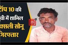 maoist sonu barnwal arrested in top 10 list