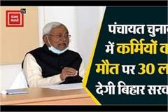 big decision of bihar government
