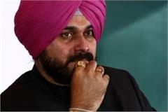 complaint against navjot sidhu by his  colleagues  opened front