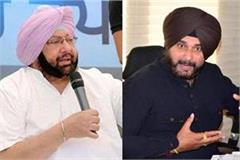 first time captain amarinder singh speak against navjot sidhu