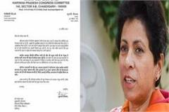 kumari selja writes a letter to chief minister manohar lal