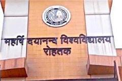 mdu postponed examinations to be held in haryana