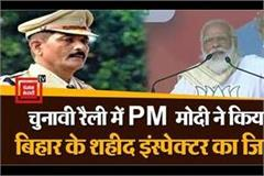 pm modi mentioned the martyr inspector of bihar in the rally