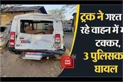 three policemen injured after being hit by a truck in saran