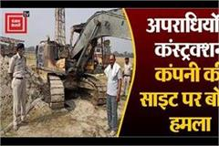 construction company site attacked in chhapra