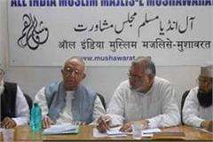 all india muslim majlis to beat up elections