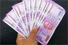 22 lakh 80 thousand rupees caught during janata curfew
